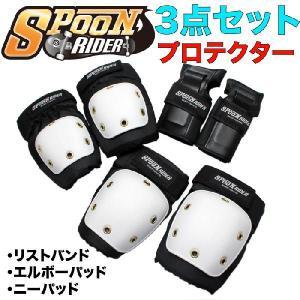 スケートボード プロテクターセット SPOON RIDER スプーンライダー ひじ当て ひざ当て リストガード 3点セット キッズ用