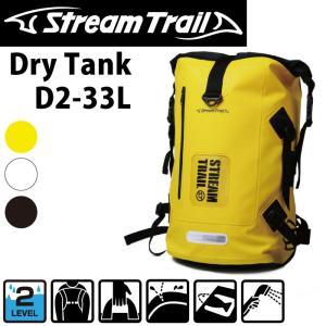 StreamTrail ストリームトレイル 防水バッグ DRY TANK D2 33L リュックサック|maniac