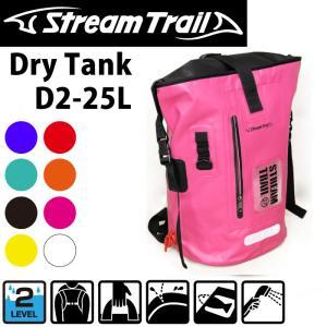 StreamTrail ストリームトレイル 防水バッグ DRY TANK D2 25L リュックサック|maniac