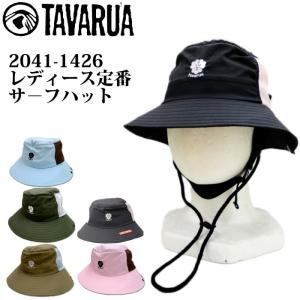 TAVARUA タバルア レディース サーフハット 2041-1426 レディースUVカット ストレッチサーフハットつば広 女性用 レディース|maniac