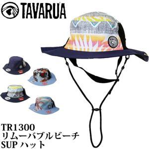 TAVARUA タバルア TR1300 リムーバブルビーチSUPハット UVケア メンズサイズ 男性用|maniac