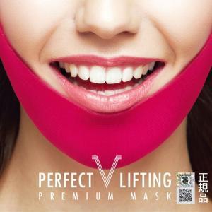 商品名: Avajar パーフェクト V リフティング プレミアムマスク ピンクマスクで顔が引き上が...