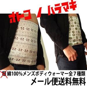 メンズ用☆コットン100%のあったかボディウォーマー(男性用腹巻)☆ホッカイロポケットなし☆アイボリー【肌触りソフト】【生地薄め】|manifica