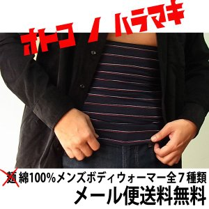 メンズ用☆綿100%のあったかボディウォーマー(男性用腹巻)☆ホッカイロポケット付き☆ネイビーボーダー【肌触り超ソフト】【生地極薄】|manifica