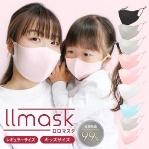 ロロマスク 冷感 洗えるマスク インナー フィルター付 大人 子供 フィルター ひも調整 3枚入