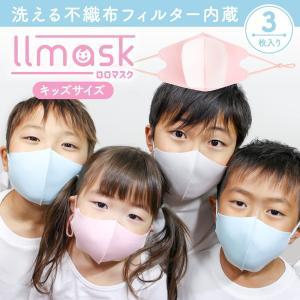 冷感 子供用マスク 安心 2重マスク 2歳から成人まで使える小さめマスク 洗える ウレタンマスク 不...