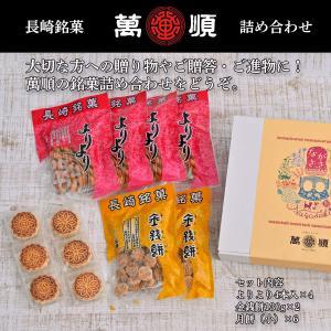 萬順の長崎中華菓子3種詰め合わせA|manjun