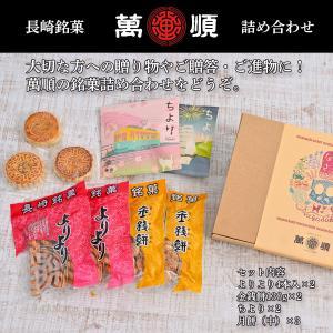 萬順の長崎中華菓子3種詰め合わせB|manjun