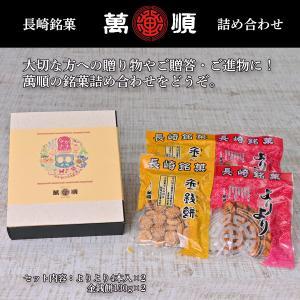 中華菓子 よりより・金銭餅詰め合わせ(A)|manjun