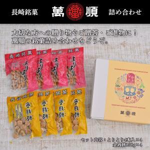 中華菓子 よりより・金銭餅詰め合わせ(B)|manjun