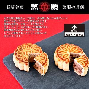 萬順の長崎中華菓子 小月餅|manjun
