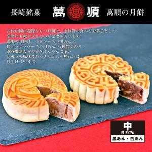 萬順の長崎中華菓子 中月餅|manjun