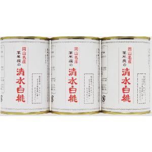 清水白桃缶詰 3缶|mankasou