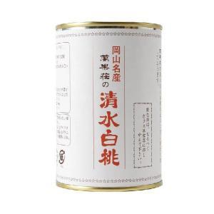 清水白桃缶詰 8缶|mankasou