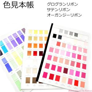 [HC55-56.75] リボン 色見本帳 【YR】