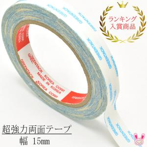 [DL44] 両面テープ 15mm 幅 25m 【KAL】