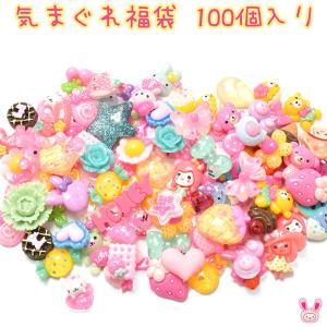 【HA】デコパーツ福袋 まんま店長の気まぐれ福袋 100個入り