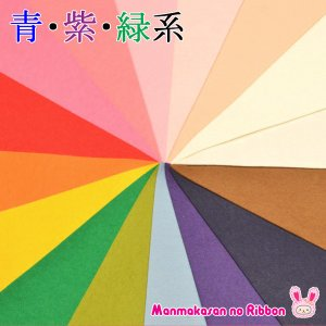 《★》NBK カラーフェルト生地 青・紫・緑系 20cm