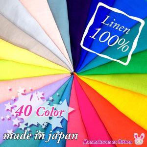 《生地》 麻 リネン100% カラーリネンキャンバス 10cm KF3919L(全40色)