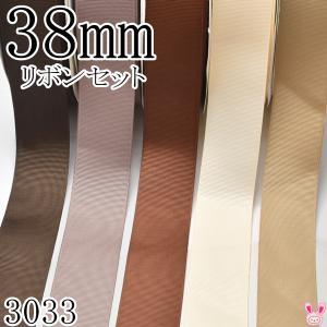 [HF3] 38mm グログランリボンセット 1mx5本 [850.814.870.810.837] (3033) 【YR】の画像
