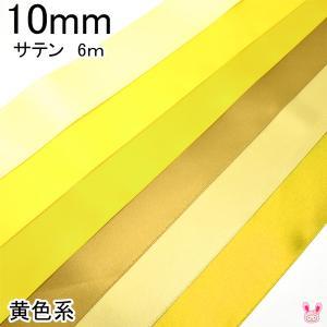 《Ο》10mm まとめてお得 サテンリボン 黄色系 6m