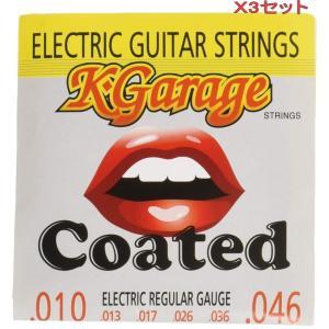 x3セット K-GARAGE エレキコーティング弦 E/G 010-046 HQC レギュラーゲージ K-Garage ケイガレージ|manmandougakki