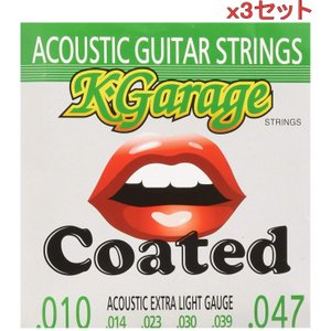 x3セットK-GARAGE アコギ コーティング弦 A/G 010-047 HQC エクストラライトゲージ K-Garage ケイガレージ|manmandougakki