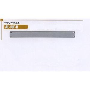 OHASHI システムラックパネル AL-1UF-N|manmandougakki