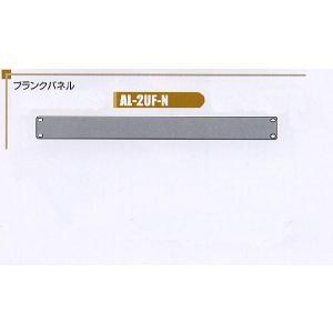 OHASHI システムラックパネル AL-2UF-N|manmandougakki