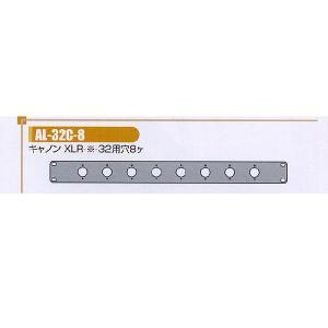 OHASHI システムラックパネルAL-32C-8|manmandougakki