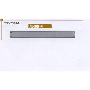 OHASHI システムラックパネル AL-3UF-N|manmandougakki