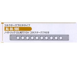 OHASHI システムラックパネルAL-DL-10C|manmandougakki