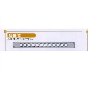 OHASHI システムラックパネル AL-DL-12|manmandougakki
