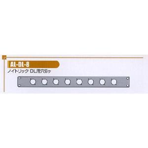 OHASHI システムラックパネル AL-DL-8|manmandougakki