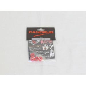 CANOPUS チューニングロック Red Lock CTL-4|manmandougakki