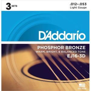 D'Addario ダダリオ アコースティックギター弦 フォスファーブロンズ Light .012-.053 EJ16-3D 3set入りパック|manmandougakki