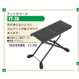 ギター足台 オオハシ フットスツール FT-2A|manmandougakki