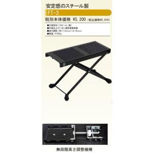 ギター足台 オオハシ FT-3 スチール製|manmandougakki