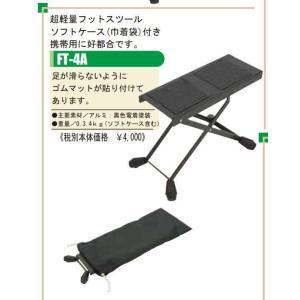 ギター足台 オオハシ 超軽量フットスツール FT-4A|manmandougakki