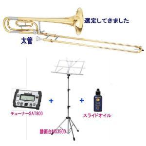テナーバストロンボーンセットKTB65 黄ベル 太菅|manmandougakki