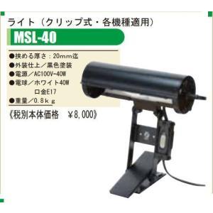 オオハシ OHASHI ライト 譜面灯MSL-40|manmandougakki