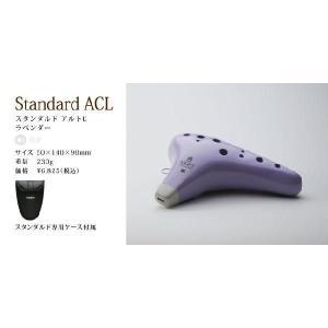 NIGHT オカリナ スタンダルド アルトC ラベンダー ST-ACL|manmandougakki