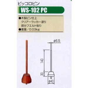 OHASHI ピッコロピン WS-102PC|manmandougakki