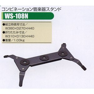 OHASHI コンビネーション管楽器スタンドWS-108N|manmandougakki
