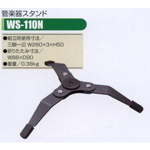 OHASHI 管楽器スタンドWS-110N|manmandougakki