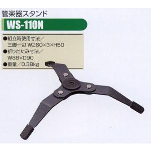 オオハシ OHASHI 管楽器スタンドWS-110N|manmandougakki