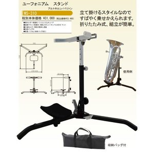 オオハシ OHASHI ユーフォニウムスタンドWS-310|manmandougakki