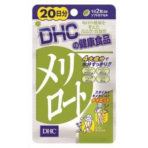 DHC メリロート 20日分 40粒の商品画像