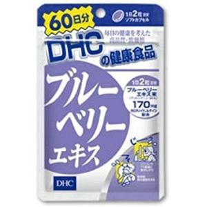 使いすぎ&集中疲れにアントシアニンをたっぷり補給!青紫色の天然色素・アントシアニンを豊富に含んだブル...