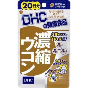 送料無料!メール便DHC 濃縮ウコン 20日分 40粒...